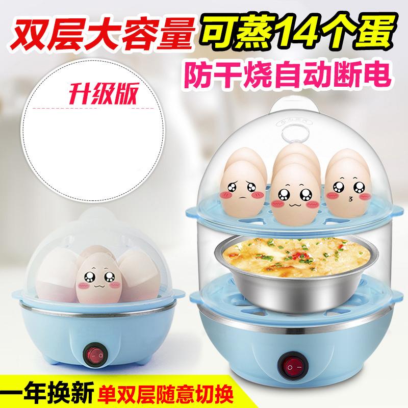 个蛋 14 煮鸡蛋自动断电蒸 蒸蛋羹 全不锈钢煎蛋 蒸蛋器 双层煮蛋器