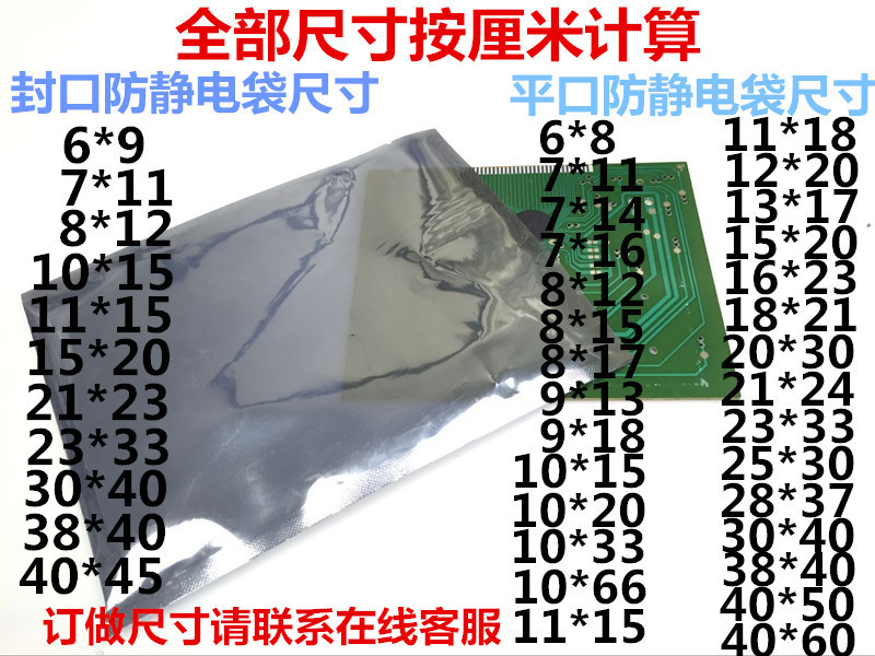 包邮 防静电屏蔽袋 平口静电袋 30*40塑料袋 LED模组包装袋可订做