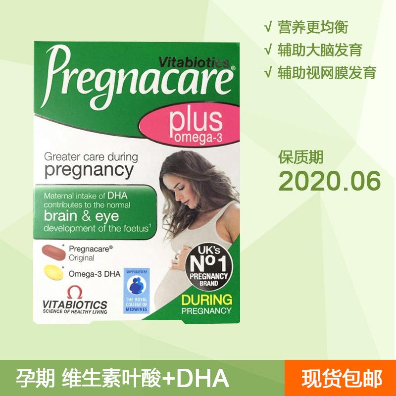 英國Pregnacare孕婦維生素營養片孕早期plus含葉酸鐵魚油DHA 56粒
