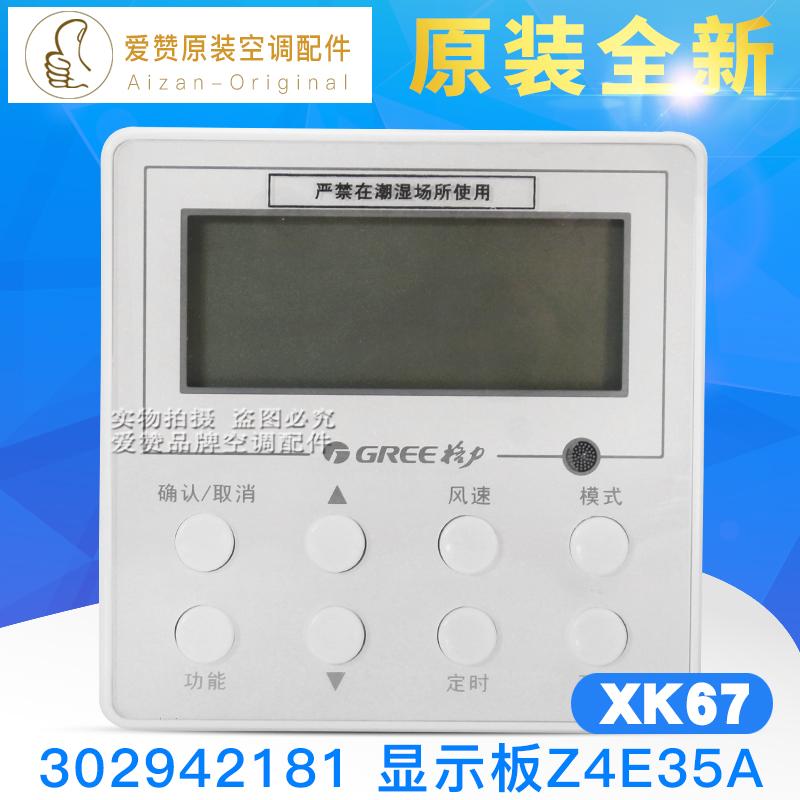 原裝格力空調控制面板 4芯XK67線控器302942181風管機Z4E35A