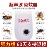 Ultrasonic Pest Repeller strong domestic rat killer interfere with electronic rodent repeller cat catch mice artifact drug rubber grip