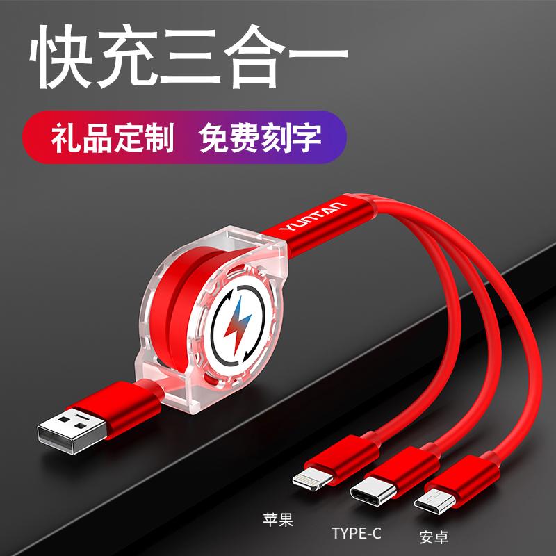 一拖三充电线器可伸缩三合一快充type-c苹果数据线礼品定制logo