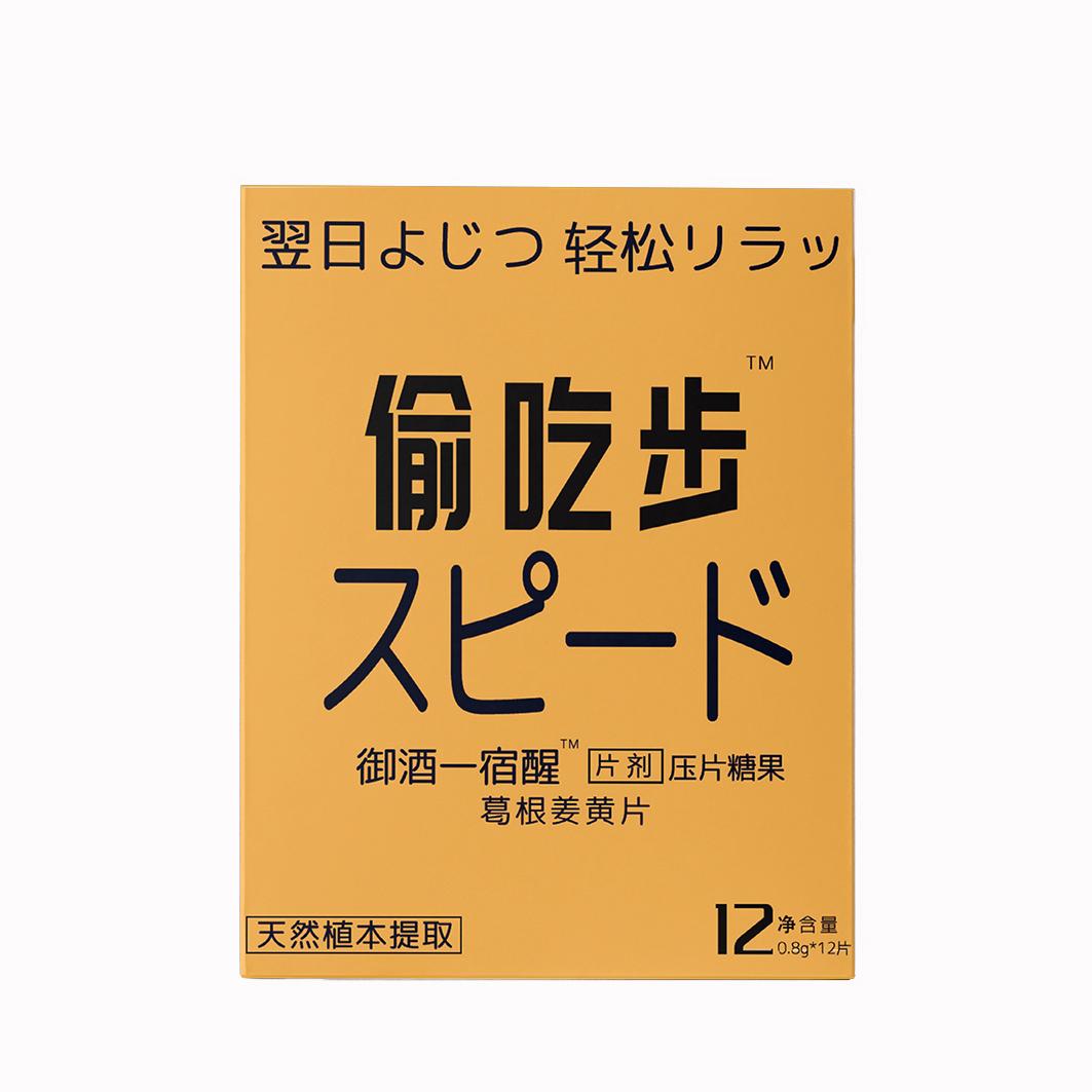 日本解酒神器千杯不醉增加酒量隔天不难受姜黄原料不伤身现货秒发