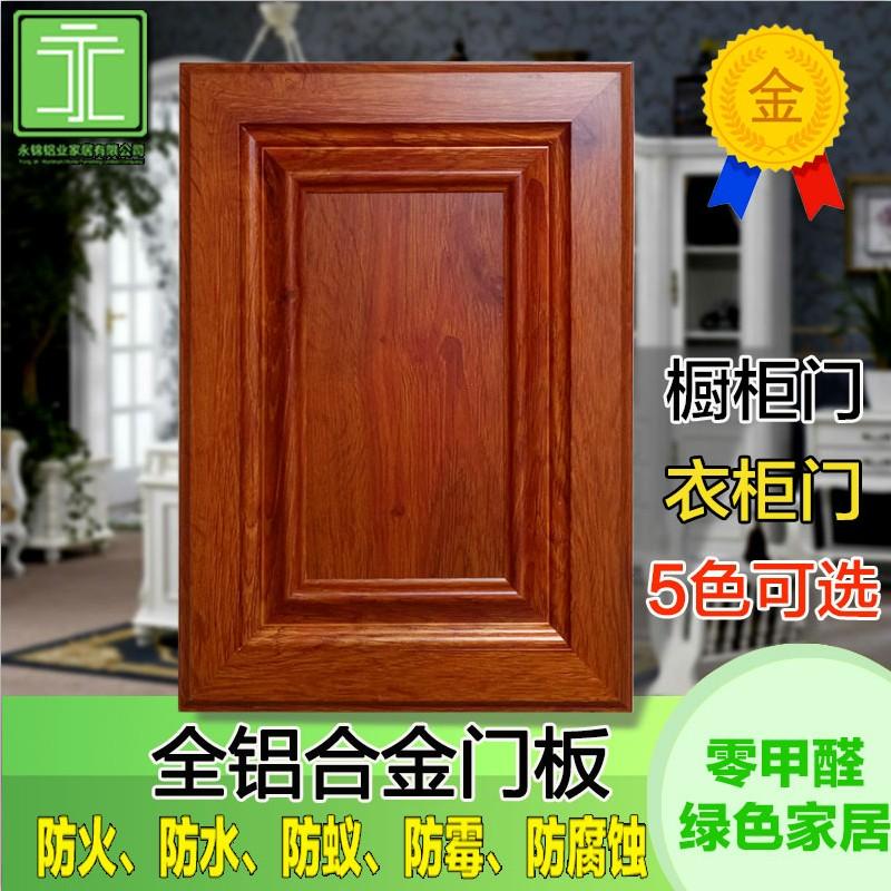 橱柜门定做全铝合金柜门厨房灶台定制仿实木欧式网格百叶衣柜门板