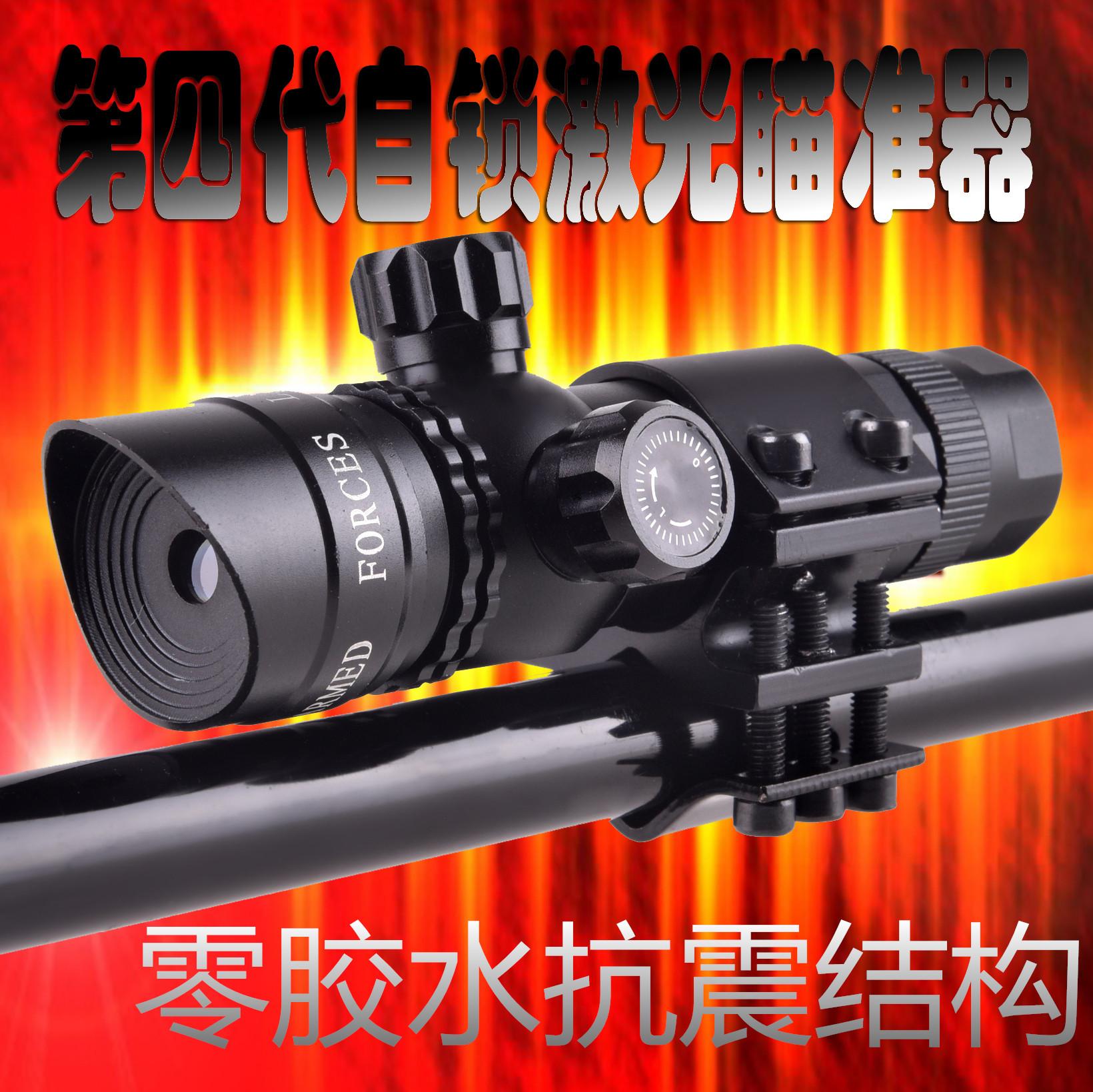新款手調自鎖紅外線鐳射瞄準器超低管夾上下左右可調鐳射瞄準儀