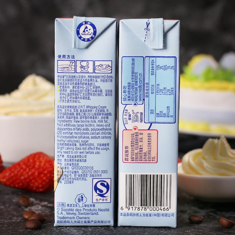 雀巢淡奶油250ml动物性蛋糕裱花蛋挞液甜品用保质期至11月8