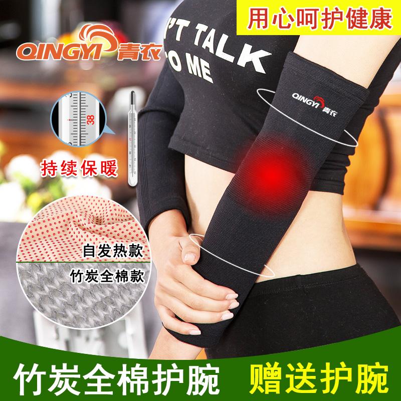 竹炭全棉加長護臂護腕保暖關節自發熱護手肘套男女中老年睡覺空調