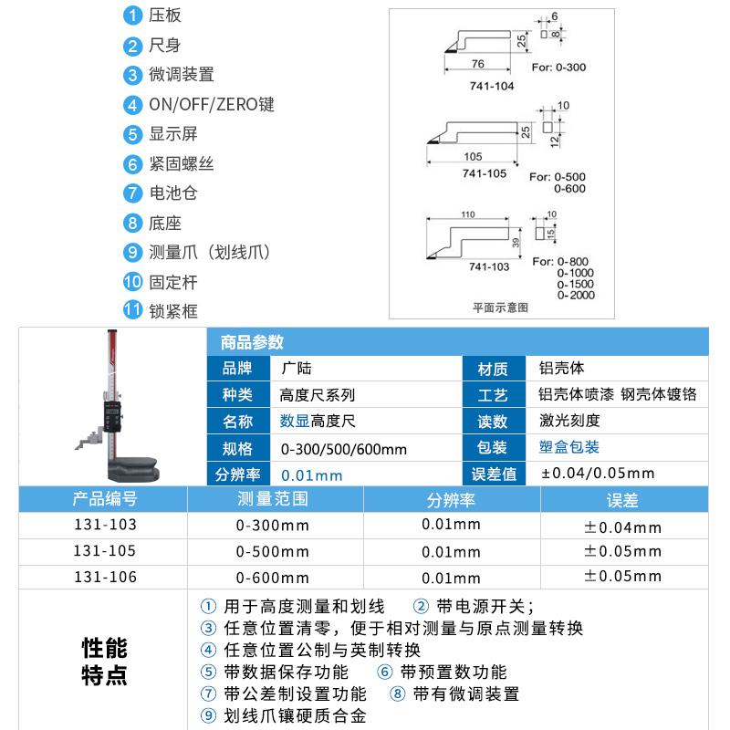 正品广陆数显高度尺 电子划线尺 0-200-300-500-600mm划线高度尺