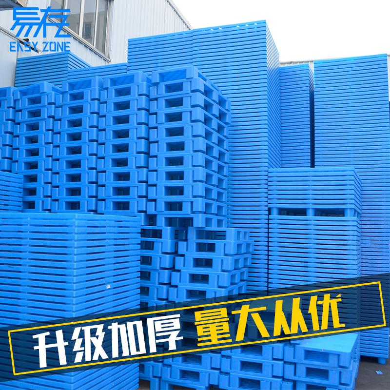 易存塑料叉车托盘网格物流仓库重型货物防潮垫板地垫卡板仓板栈板