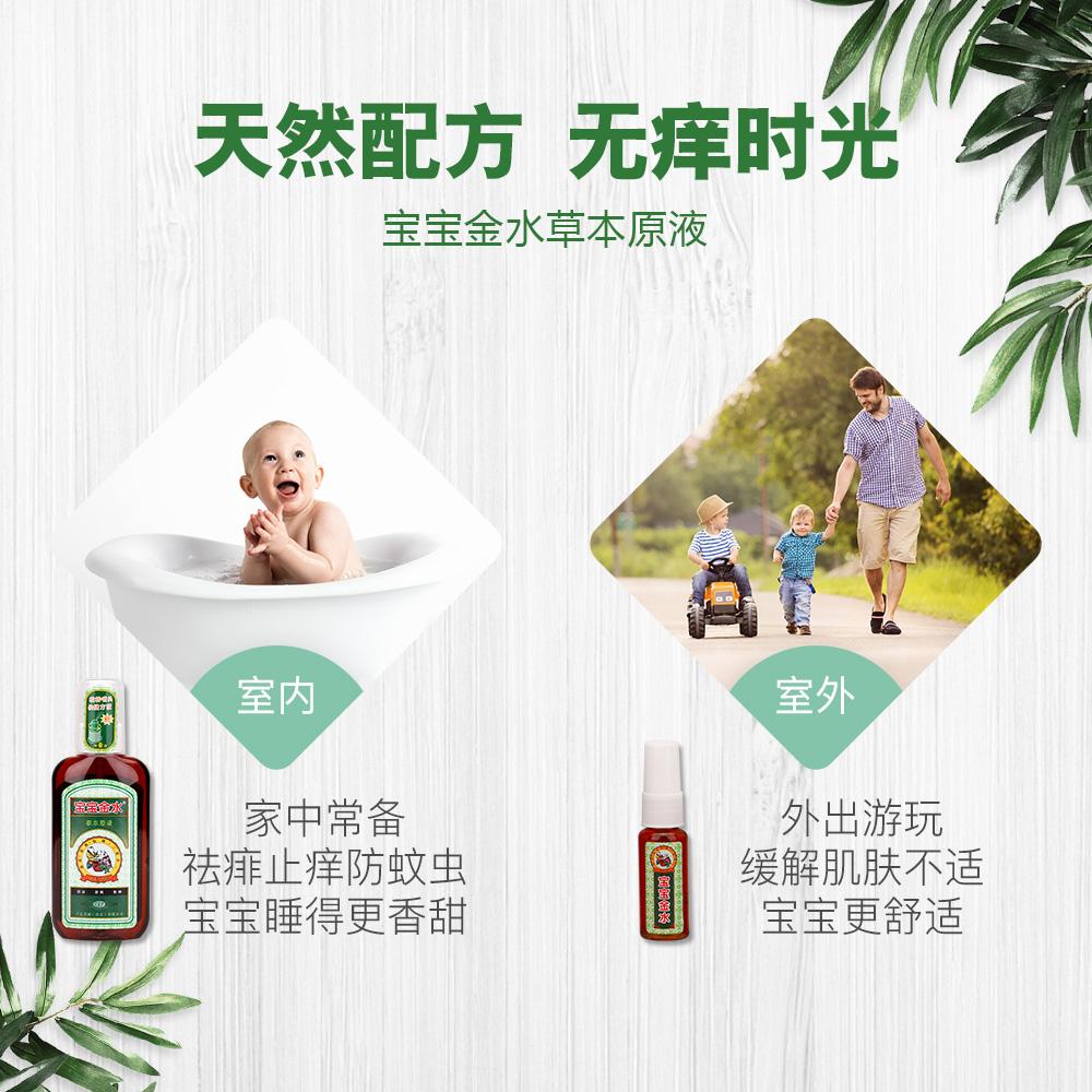 宝宝金水360ml草本原液套装 婴儿花露水宝宝驱蚊水喷雾祛痱止痒