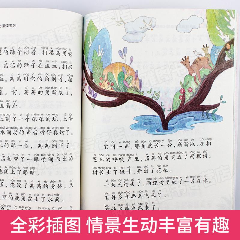 全套5册快乐读书吧神笔马良二年级下册必读 愿望的实现七色花大头儿子和小头爸爸书一起长大的玩具 小学生课外阅读 注音版故事书籍