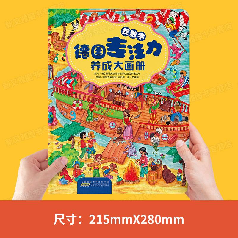 德国专注力养成大画册全套6册培养孩子智力儿童逻辑思维训练书籍3-4到5-7-12岁幼儿早教益智游戏绘本找不同迷宫书隐藏的图画捉迷藏
