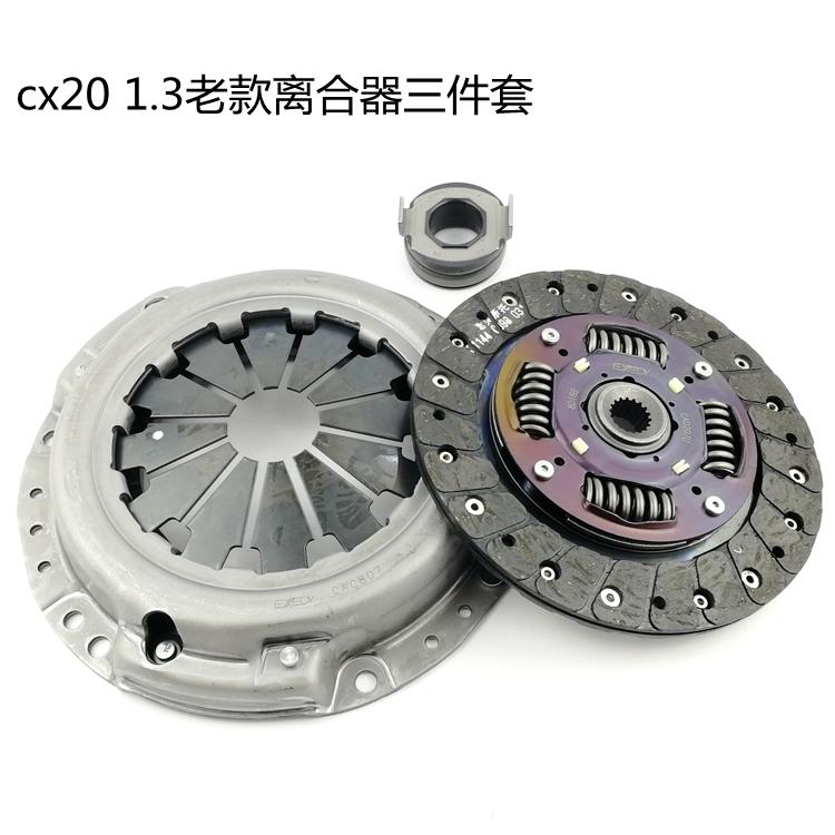 适长安悦翔1.5离合器三件套悦翔V3CX20离合压盘离合器片分离轴承