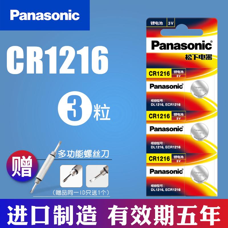 松下電池 CR1216鈕釦電池鋰離子3V卡西歐CASIO手錶遙控器車鑰匙電子3粒 扁形扣式小電池原裝進口 鋰電池