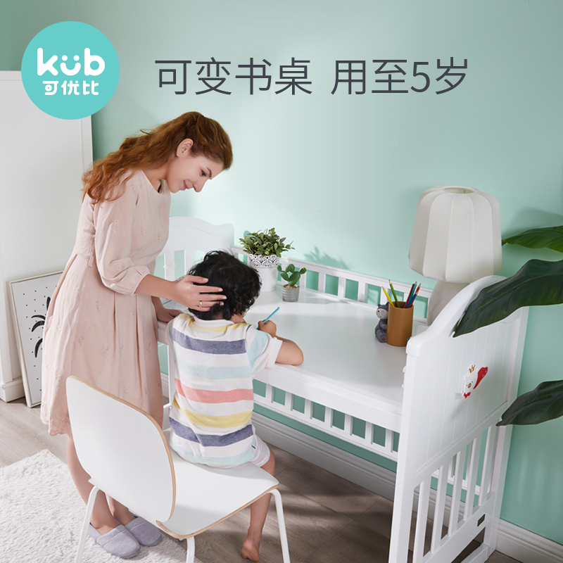 KUB可优比实木婴儿床儿新生拼接大床宝宝摇篮床多功能bb床