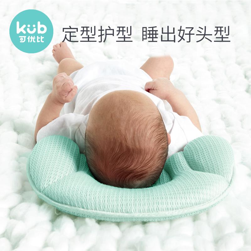 KUB可优比婴儿枕头0-1-3岁新生儿宝宝定型枕幼儿防偏头矫正小枕棉