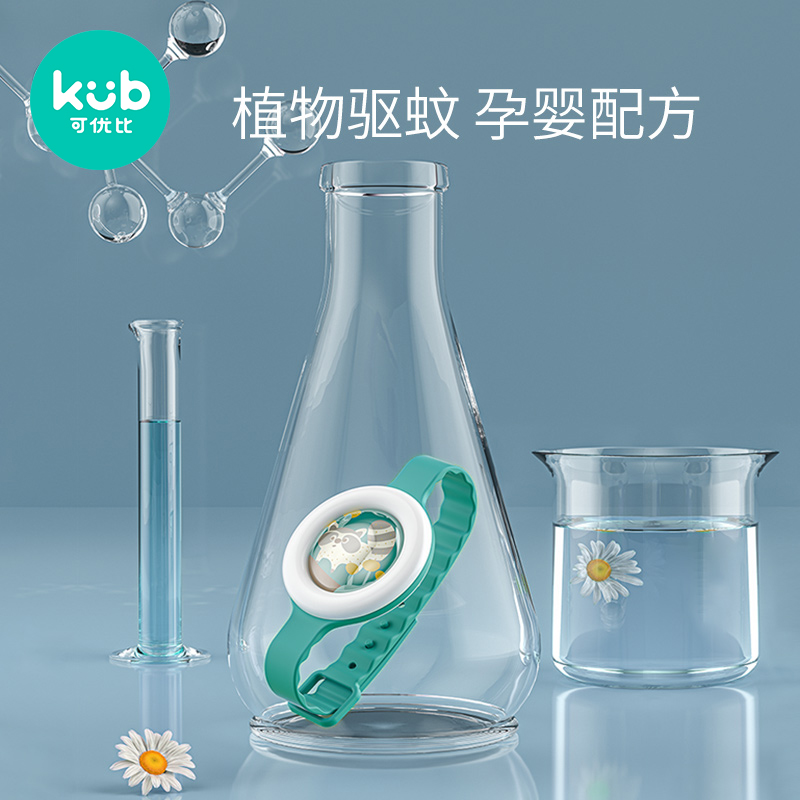 KUB可优比婴幼儿驱蚊扣手表随身户外防蚊扣手带手环孕妇驱蚊贴