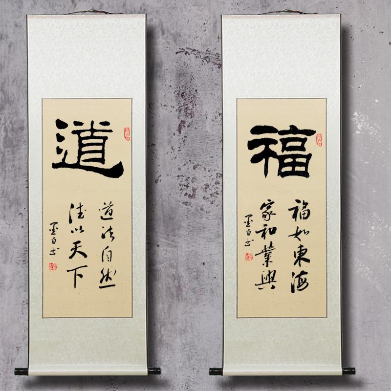 竖幅条幅书法作品定制手写真迹字画客厅办公室挂画装饰卷轴毛笔字