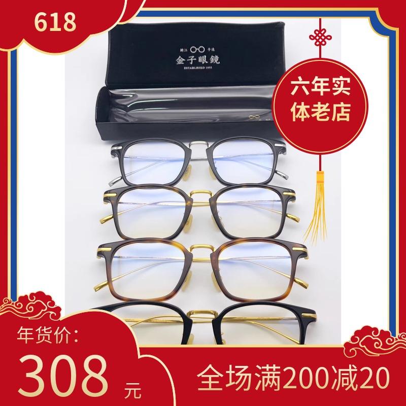 金子 眼鏡