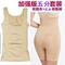 U型产后收腹衣分体套装哺乳加强版塑身衣收腹裤托胸瘦身上衣背心
