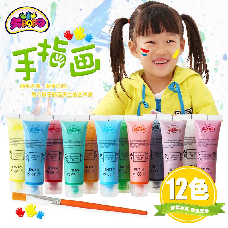 美阳阳12色儿童手指画颜料安全环保可水洗彩色宝宝涂鸦画套装玩具