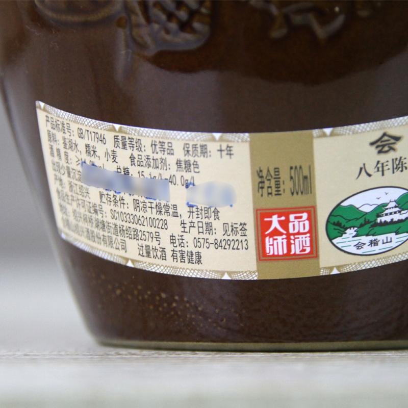 6 会稽山绍兴黄酒品酒大师坛装花雕酒半干型八年陈 500ml 坛