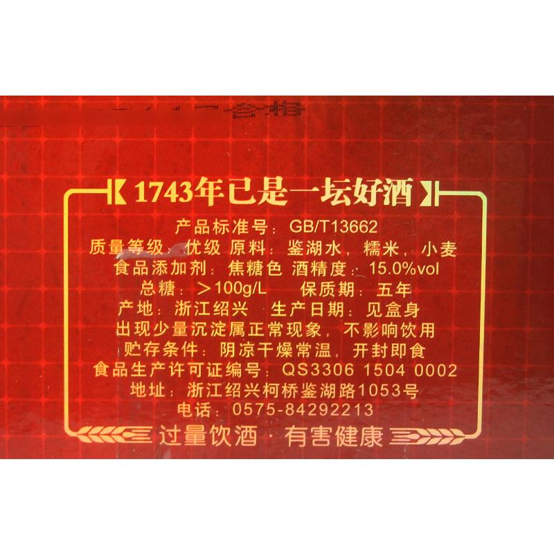 陶坛 2.5L 甜型香雪酒绍兴特产 礼盒装精雕十六 会稽山 绍兴黄酒