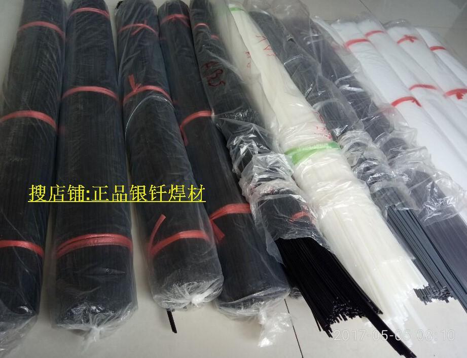 pp塑料焊条 pvc灰色塑料焊条 abs黑色塑料焊条 pe黑色塑料焊条
