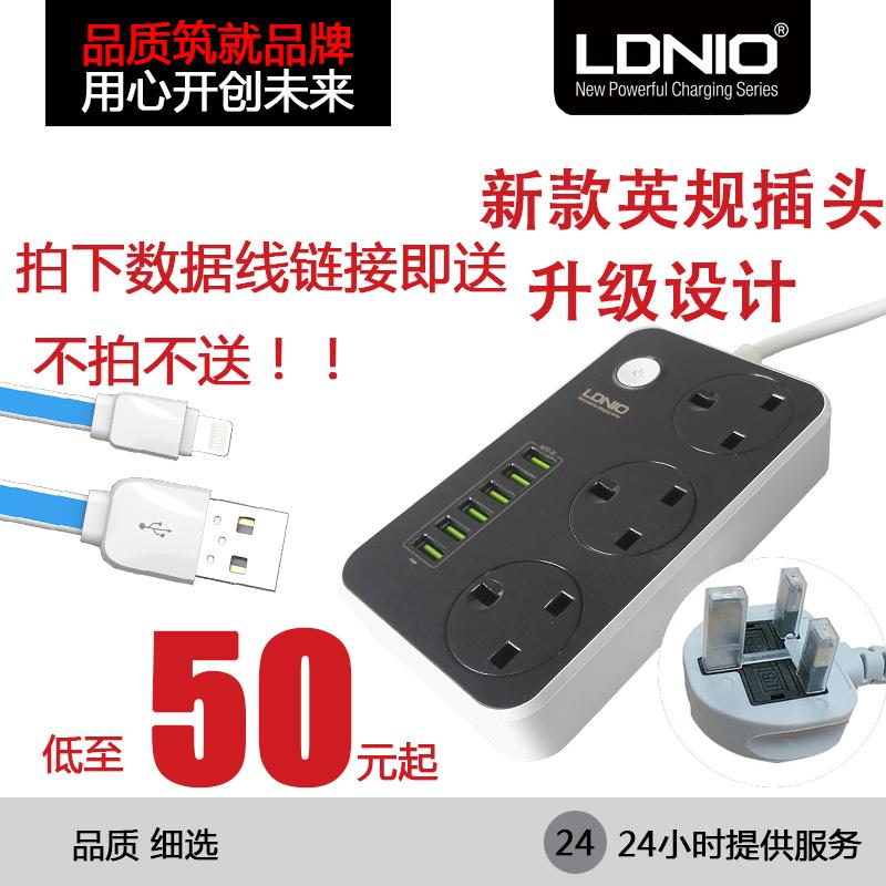 力德諾排插LDNIO美英歐標usb插排香港版usb插座插線板帶6usb充電