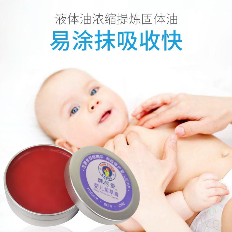 御信堂紫草油婴儿红屁屁紫草膏宝宝特护紫草油新生儿湿疹膏护臀膏