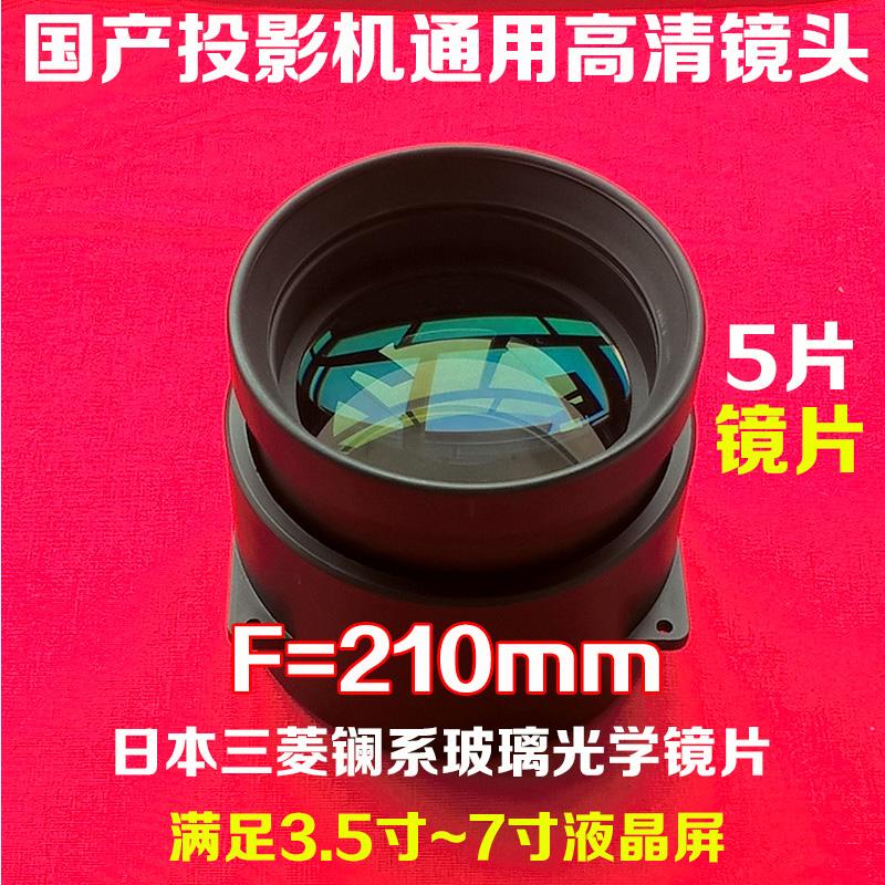 国产LED投影机镜头DIY投影仪修理配件5片镜片通用短焦镜头F=210mm