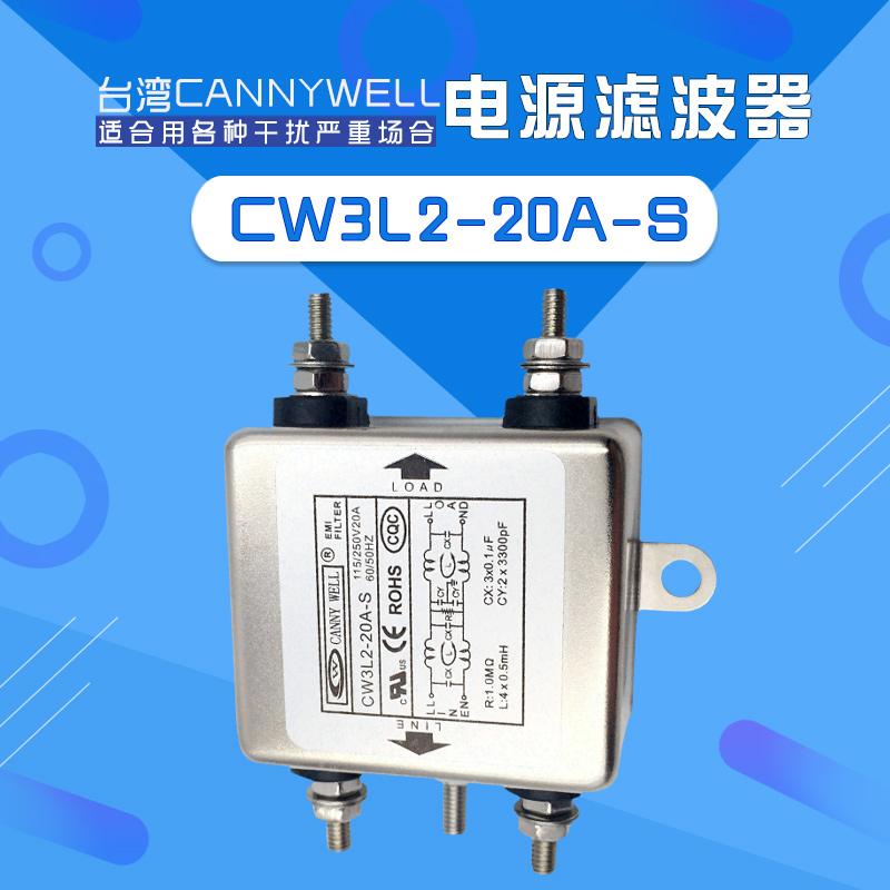 原装台湾emi伺服电源滤波器CW3-6A-S单相10A交流20净化V