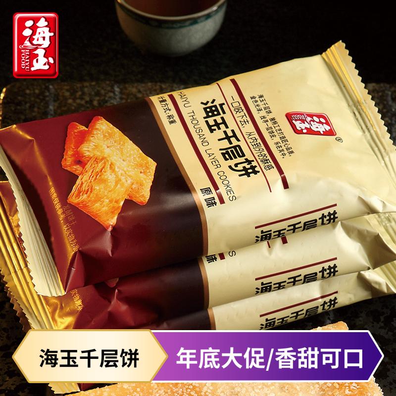 海玉千层脆 饼干1000g山西特产酥脆美食地方特色休闲食品芝麻薄饼