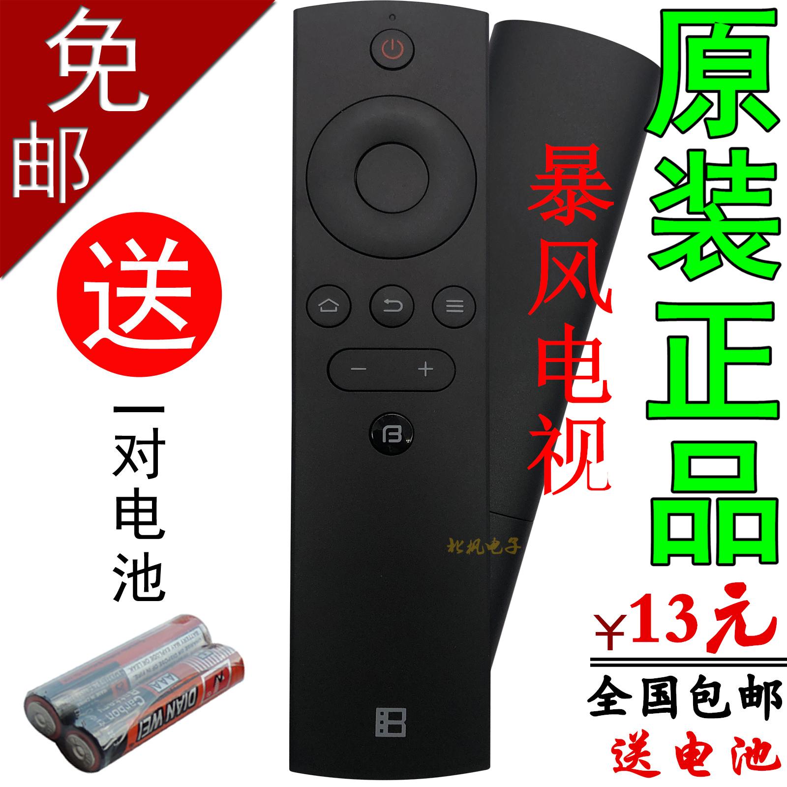 原裝BFTV/暴風TV 遙控器 適用於暴風TV所有超體電視 暴風電視通用