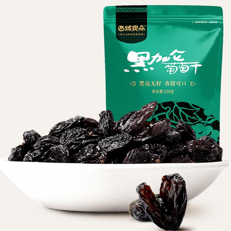 西域良品新疆吐鲁番黑加仑黑紫葡萄干特级超大无籽孕妇泡水喝的