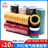 Shun Xingwang Electrician Tape Electric Wire Harness Electrical Insulation Waterproof PVC High Temperature Resistant Color Lead-free Tape