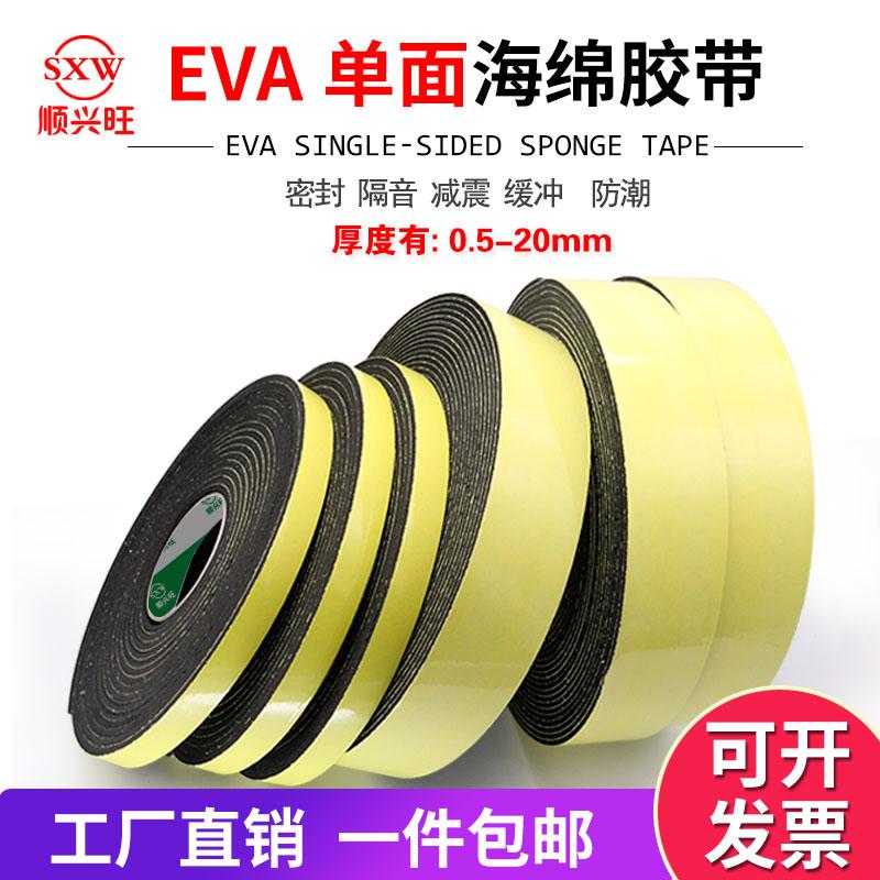 强粘EVA黑色海绵胶带泡沫泡棉单面胶带防震防撞密封条235mm厚包邮