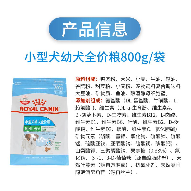 皇家小奶糕MIS30离乳期狗粮小型犬泰迪贵宾比熊博美幼犬800g/2kg优惠券