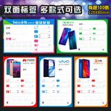 Phone paper price tag price tag price tag phone shop functions 12X8 cm 100 price tag per package