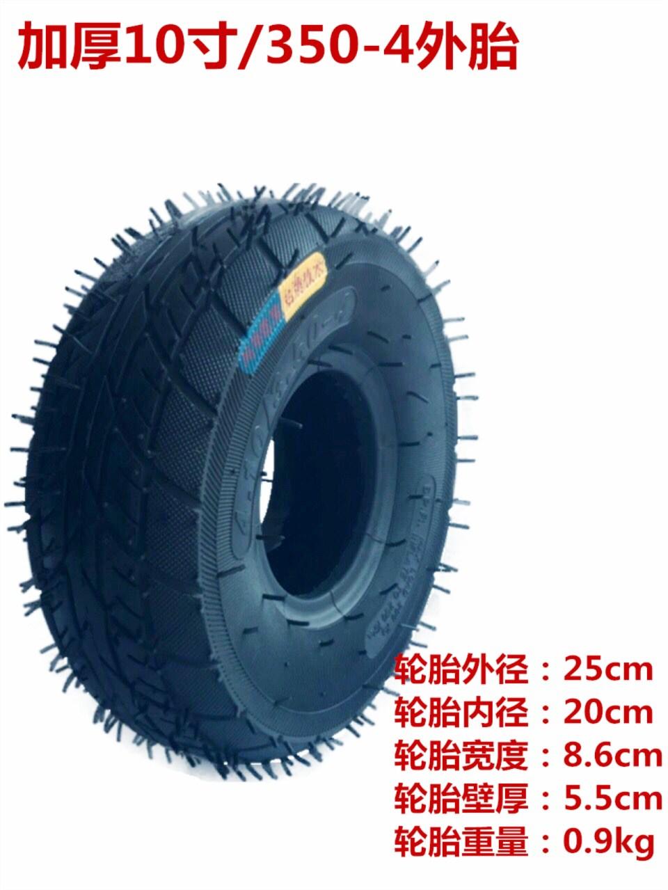 10寸14寸充气轮内胎老虎车手推车内胎250-4/350-4/300-8/350-10