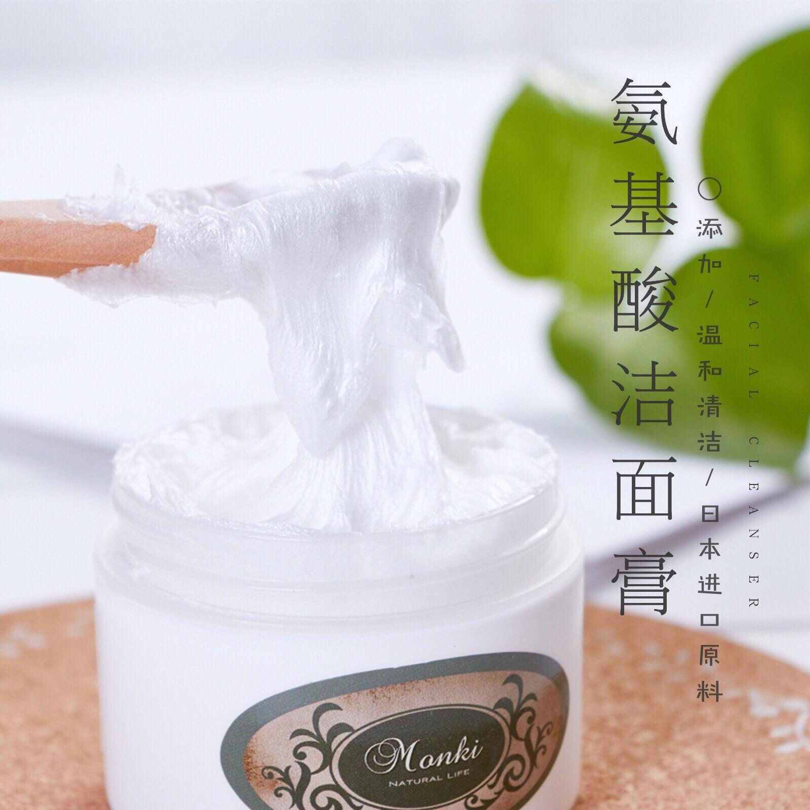 Monki日本進口味之素原料 氨基酸潔面膏洗面奶溫和深層清潔不緊繃