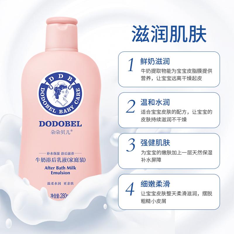 朵朵贝儿儿童牛奶身体乳滋润补水保湿婴幼儿润肤乳液护肤全身正品