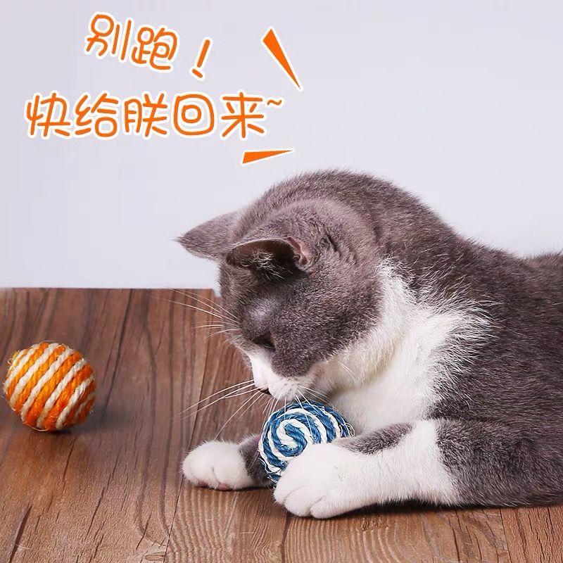 猫咪玩具球逗猫剑麻球磨牙耐咬抓