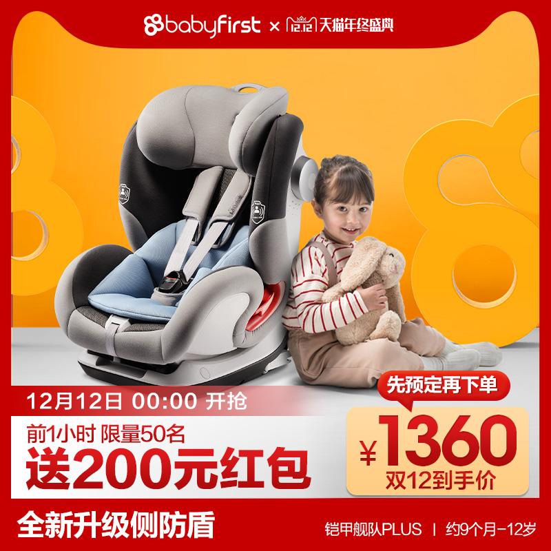 宝贝第一plus车载儿童安全座椅汽车用babyfirst9个月-12岁宝宝