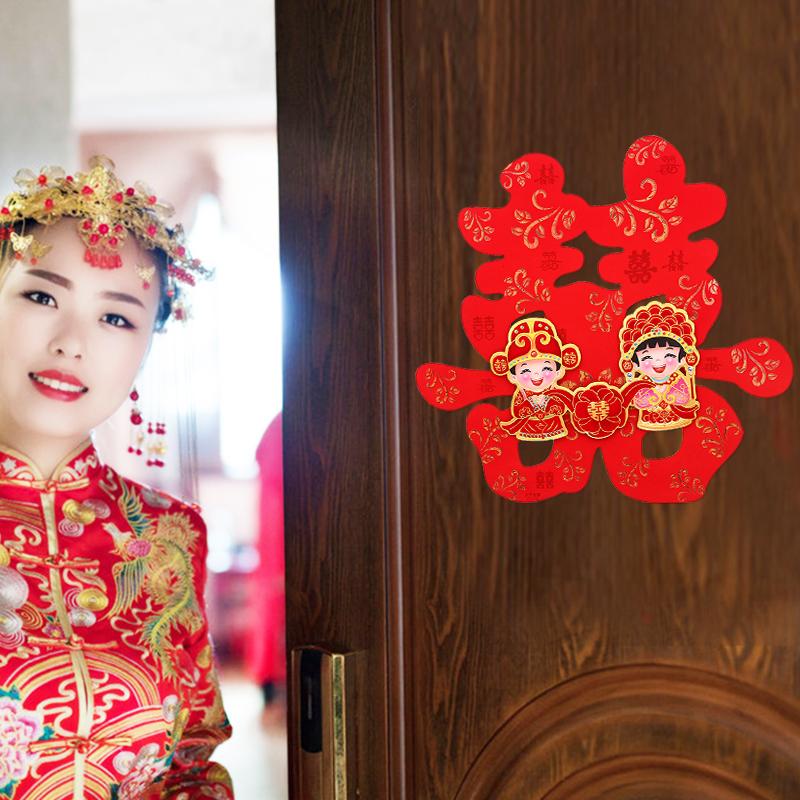 婚庆用品批结婚喜字婚礼窗花布置玻璃大门双喜字贴婚房装饰门贴
