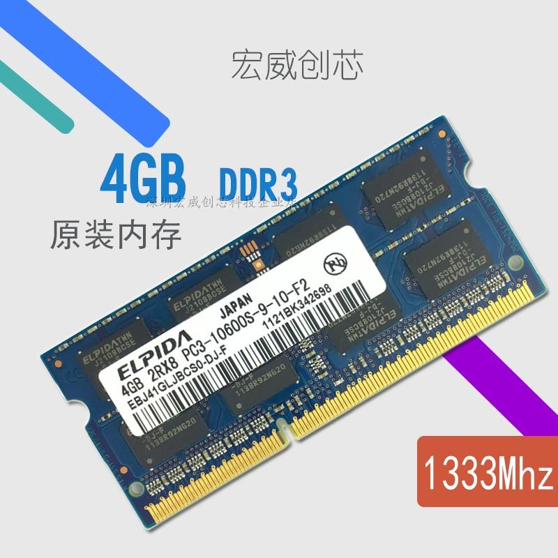爾必達4G DDR3 1333MHZ筆記本記憶體條4GB 藍板16顆粒相容1066 1067