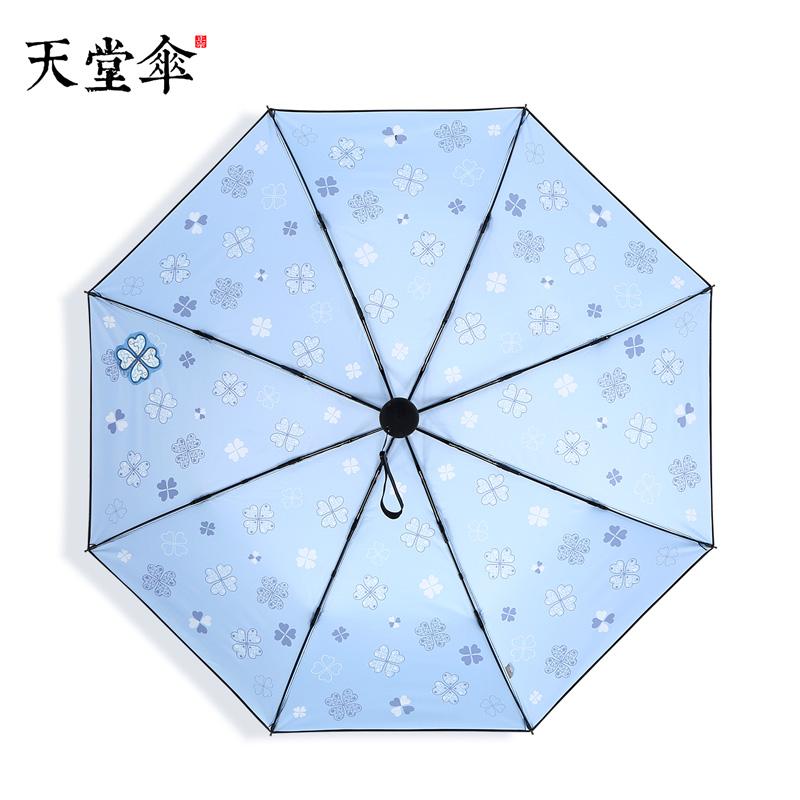 天堂伞太阳伞防晒防紫外线刺绣时尚折叠遮阳晴雨两用雨伞男女