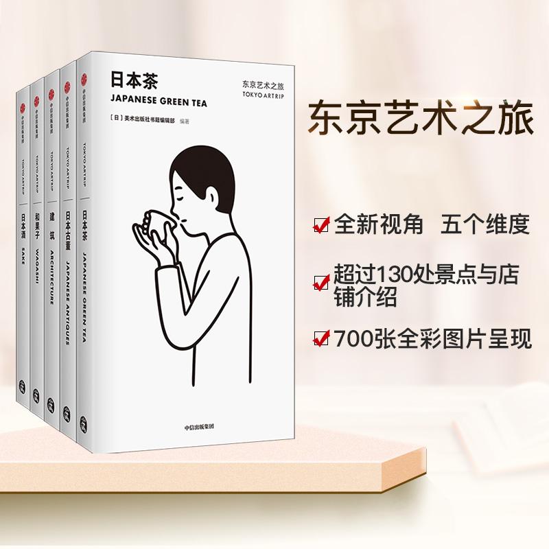 正版書籍 中信出版社圖書 角度了解東京 從文化和藝術 設計封面 Noritake 冊 5 套裝 東京藝術之旅系列 贈送帆布袋 包郵