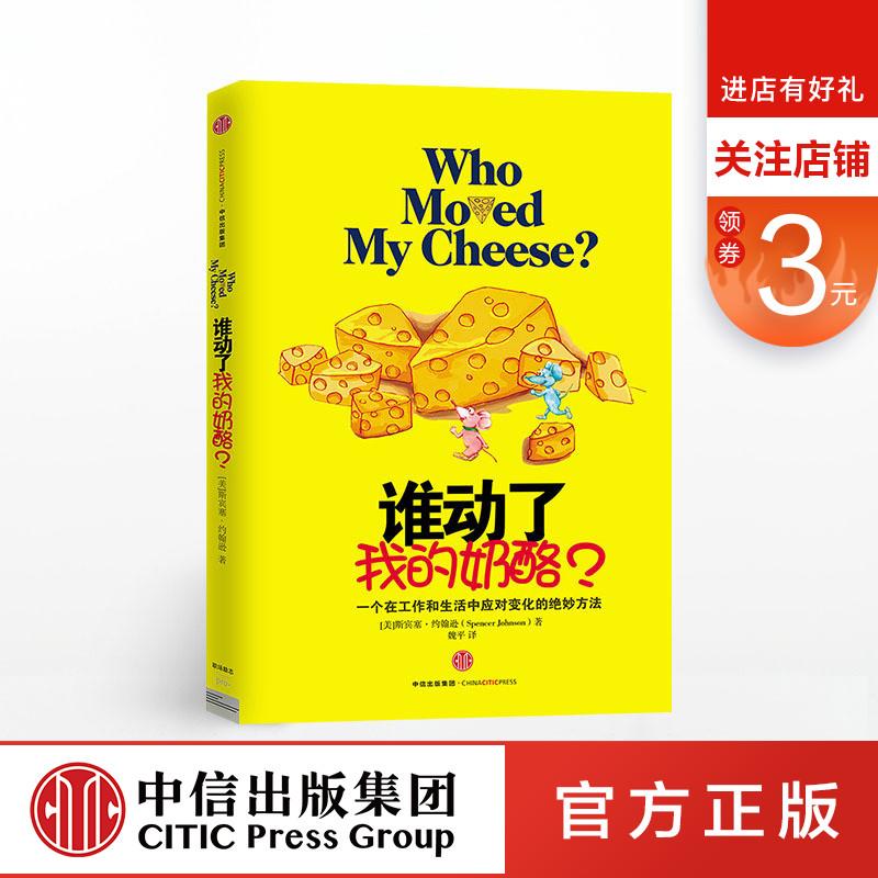 《谁动了我的奶酪》经典励志成功学哲学畅销书