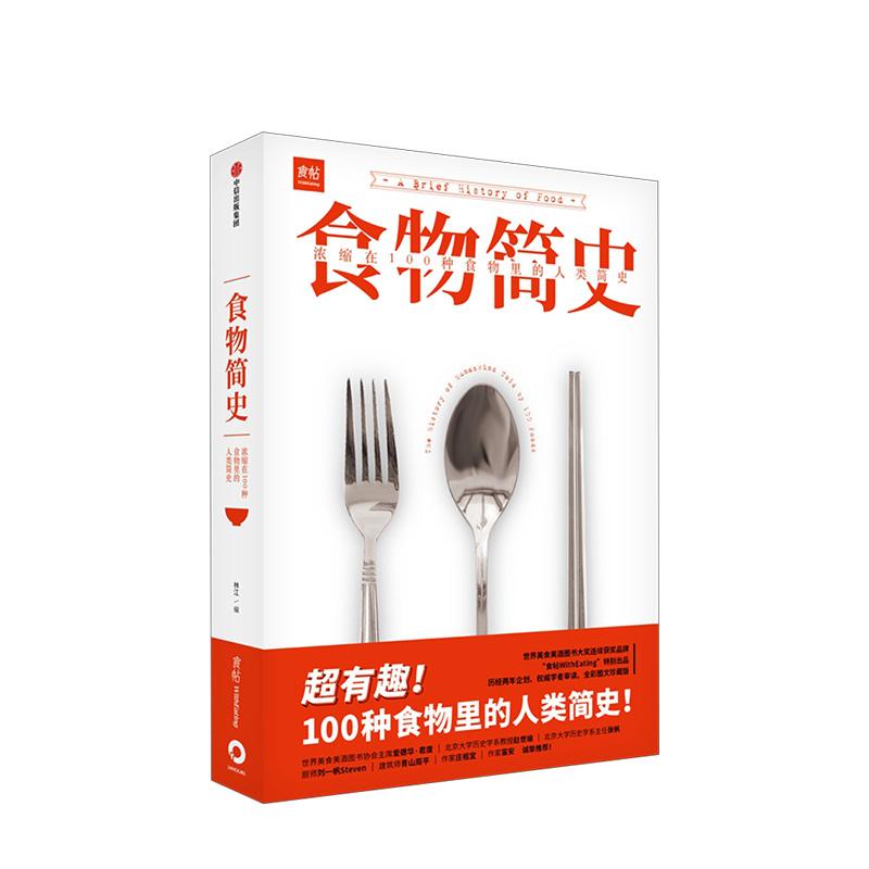 9787508699509 精装 人 让你成为餐桌上最懂吃 人类简史 种食物里 100 林江 食物简史 中信正版 A